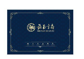 施南宣府项目楼书电子宣传册