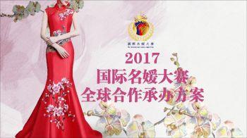 2017国际名媛大赛全球合作承办方案宣传画册