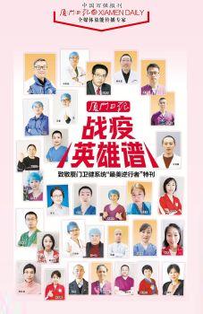 【厦门日报】战疫英雄谱,电子期刊,在线报刊阅读发布