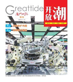 【厦门日报】《开放潮》特刊第19期,电子期刊,在线报刊阅读发布