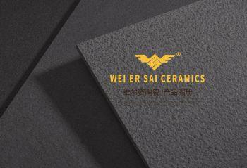 维尔赛陶瓷电子画册 电子书制作软件