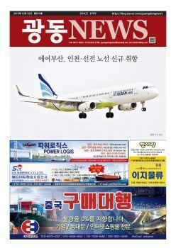 [SINCE1999] 광동뉴스 제921호 20191025 电子书制作软件