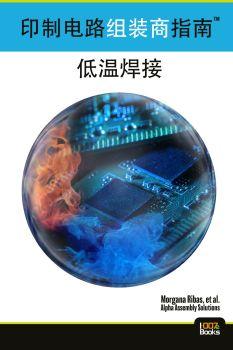 印制电路组装商指南:低温焊接,翻页电子画册刊物阅读发布