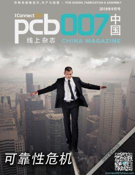 可靠性被赋予了新含义和新使命《PCB007中国线上杂志》2018年9月号