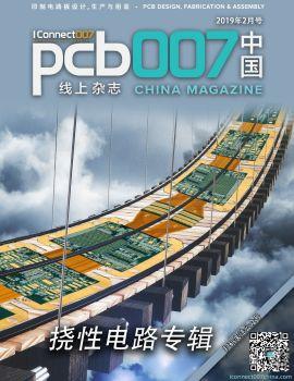 挠性电路专辑《PCB007中国线上杂志》2019年2月号,翻页电子画册刊物阅读发布