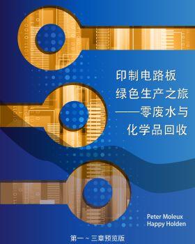 印制电路绿色生产之旅——零废水与化学品回收 电子书制作软件