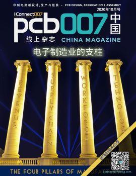 电子制造业的支柱《PCB007中国线上杂志》2020年10月号 电子书制作软件