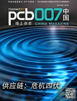 供應鏈_|重庆公交图吧:危機四伏《PCB007中國線上雜誌》2019年3月號 電子雜誌製作平台