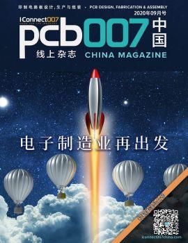 金九银十:电子制造业再出发《PCB007中国线上杂志》2020年9月号 电子书制作软件