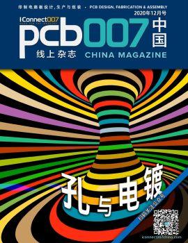 孔与电镀《PCB007中国线上杂志》2020年12月号