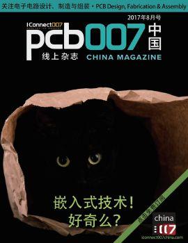 嵌入式技术《PCB007中国线上杂志》2017年8月号,FLASH/HTML5电子杂志阅读发布