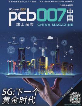 即将跨入5G时代《PCB007中国线上杂志》2018年6月号,翻页电子画册刊物阅读发布