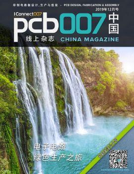 綠色生產之旅《PCB007中國線上雜志》2019年12月號,翻頁電子畫冊刊物閱讀發布