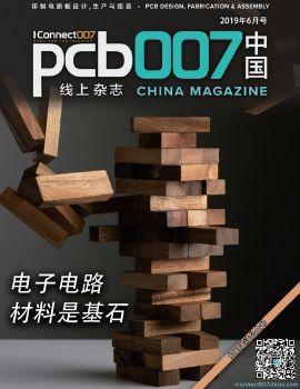 电子电路材料是基石《PCB007中国线上杂志》2019年6月号,3D电子期刊报刊阅读发布