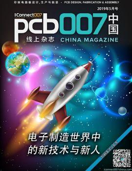 電子制造業的新技術與新人《PCB007中國線上雜志》2019年5月號,翻頁電子畫冊刊物閱讀發布