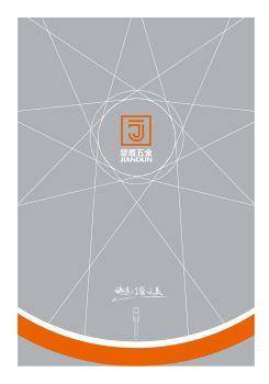 坚盾门窗五金系统电子画册