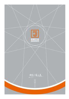 坚盾门窗五金系统+巴鲁克安全滑轮电子画册