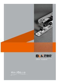 巴鲁克专业级门窗滑轮电子画册