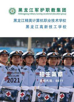 黑龙江军护职教集团2021年招生简章电子宣传册