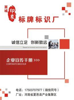 栗城印象铁艺造型部分产品画册
