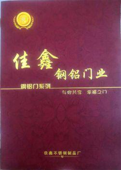 赣州佳鑫电子宣传册