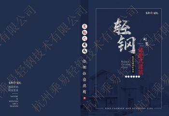 2020装配式建筑最新画册(乘易水印)1