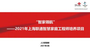 LT上海分公司2021年智慧家庭工程师培养项目方案电子画册