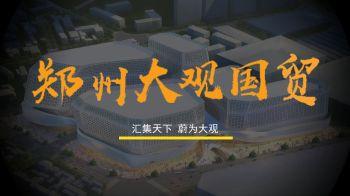 20200511大观国贸总介绍PPT电子杂志