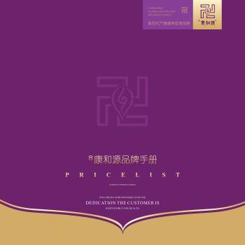合康和源品牌手册,3D翻页电子画册阅读发布平台