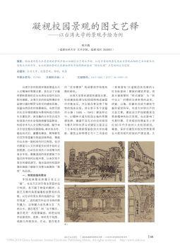 凝视校园景观的图文艺释_以台湾大学的景观手绘为例_韩天腾电子书