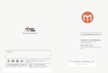 江苏欧麦朗产品样本 电子书制作软件