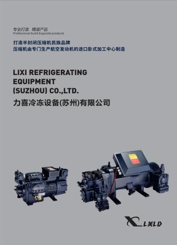 力喜冷冻设备(苏州)有限公司,电子画册,在线样本阅读发布