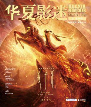 华夏影迷十月刊,在线数字出版平台