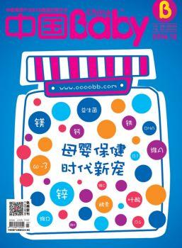 中国BABY12月刊