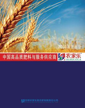 农家乐,电子书免费制作 免费阅读