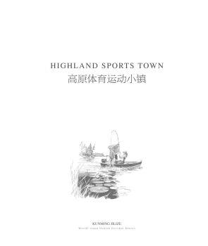嘉丽泽体育小镇,多媒体画册,刊物阅读发布