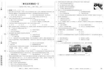 2018春·全品学练考·单元测试·中国历史·岳麓版·八年级下册