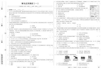 2018春·全品学练考·单元测试·中国历史·川教版·八年级下册