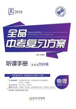 2018《全品中考复习方案》全国(HK) 物理 -电子样书