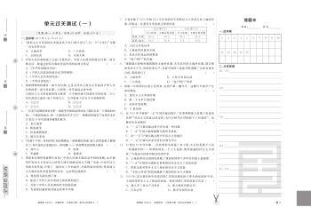 2018春·全品作业本·单元测试·中国历史·中华书局版·八年级下册