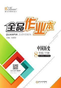 2018春·全品作业本·中国历史·中华书局版·八年级下册