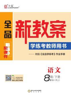 2018春  全品学练考(教师)  语文  人教版八年级下册  作业手册