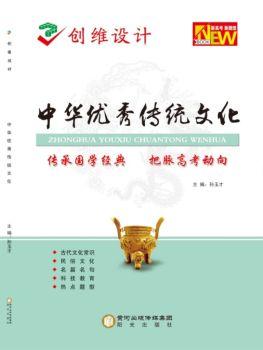 2018《创新教程.中华古代优秀传统文化》