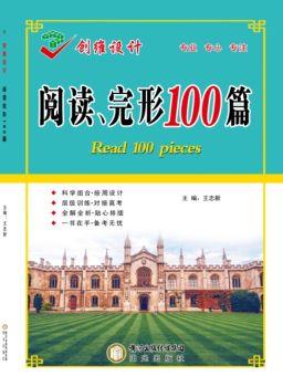 2018《创新教程.阅读完形100篇》