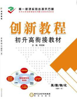 2019《创新教程》初升高衔接教材(数学英语物理化学)合订本电子样书 电子杂志制作软件