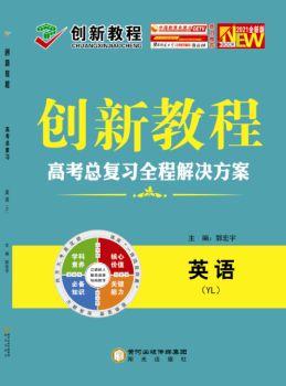 2021版《创新教程》高考总复习.译林英语(新高考)电子样书