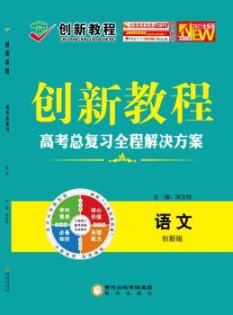 2021版《创新教程》高考总复习.通用语文(创新版).电子样书