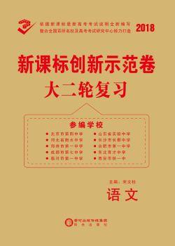《创新教程》2018二轮语文专题卷