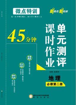2020年《創新教程》新教材 45分鐘課時作業 地理 必修第二冊
