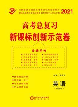 2021版《创新教程》高考总复习.译林英语.配套创新示范卷(新高考).电子样书